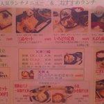 天ぷら季節料理 勝太郎 - ランチメニュー