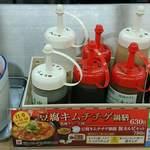 松屋 - 松屋 本蓮沼店 紅生姜と種類豊富な調味料類