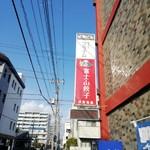 富士山餃子 -