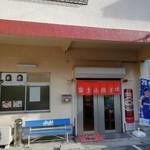富士山餃子 - 店の前に車が3台停められます