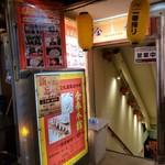 金春本館2号店 -