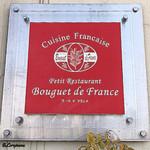 プチレストラン ブーケ・ド・フランス - Bouquet de France