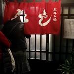 お好み焼 きじ - 2018年11月。訪問