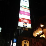 元祖辛麺屋 桝元 - 外観