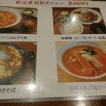 ごはんと麺の店 見晴 -