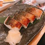 とろさば料理専門店 SABAR - 焼きサバ寿司