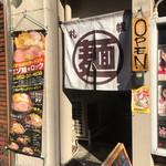 サッポロラーメン エゾ麺ロック - 外観入り口 それ系な看板もお隣り 笑