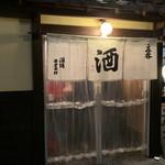 酒場 井倉木材 -