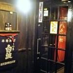 焼酎処みかん - お店の入口