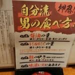 97380755 - 男の食べ方指南