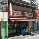 """97383811 - """"葉゚す多家 西池袋店""""の外観。"""