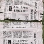 97384357 - 知事賞受賞!