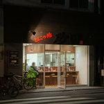 とんこつ麺 砂田 - 外観