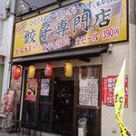 チャオチャオ餃子 - 外観