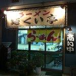 麺くい亭 - 19:30頃の様子