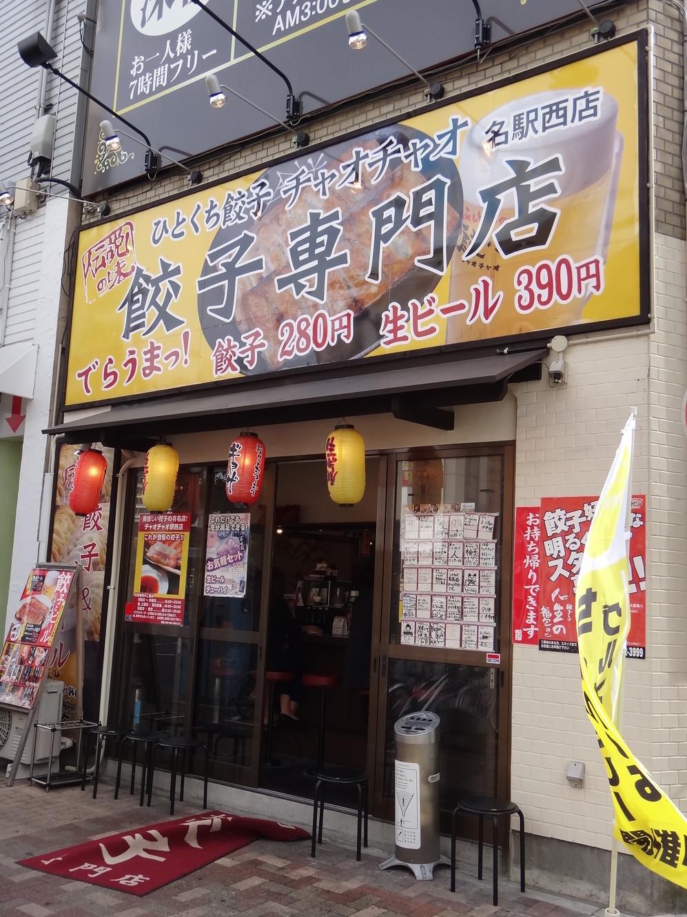 チャオチャオ餃子 名駅西店