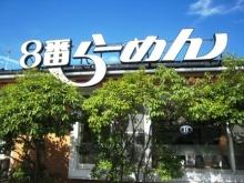 8番らーめん 高浜店