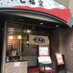 七福堂 - お店外観