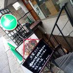 文琳 神泉本店 - さぷら伊豆!渋谷の平日・伊豆の休日