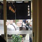 麺屋吉左右 - 店内@2008/10/23