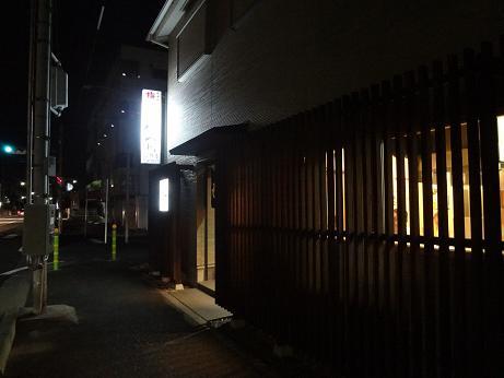 八角 鶴沢店