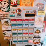 97401368 - 券売機【平成30年11月28日撮影】