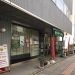 レストラン 味蕾亭 - ガイカソ