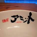 自家製拉麺 まつかぜ - 旧店名が残る丼