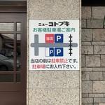 ニューコトブキ - 駐車場のお知らせ