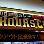 100時間カレーアメイジング -