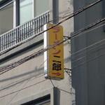 ラーメン二郎 - 店側、駅側は紫外線で退色しています