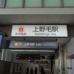 ラーメン二郎 - 東急大井町線