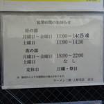 ラーメン二郎 - 営業時間