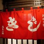 お好み焼 きじ - ☆こちらの真っ赤な暖簾が目印です(^^ゞ☆
