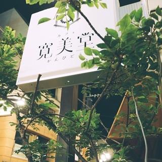 カフェ 寛味堂 - レトロモダンな看板が目印です♪
