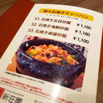 Shinsouen - ランチメニュー
