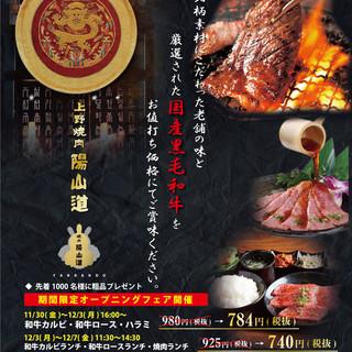 11月30日(金)期間限定オープンフェア同時開催!