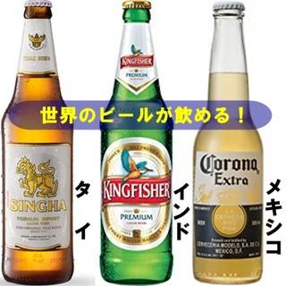 世界のビールが飲める♪