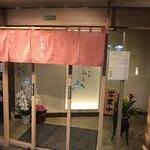 そば季寄 武蔵屋 - リニューアルオープンしたばかり。胡蝶蘭が飾れていました。