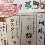 花あずき - つぶ餡、カスタードとも130円です