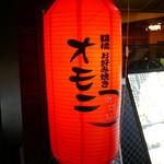 オモニ - ☆真っ赤な提燈が目立ちます(^^ゞ☆