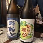日本酒バル 蔵のや - 酔鯨、かっぱの親分