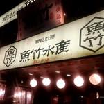 海鮮居酒屋 魚竹水産  - 店舗外観