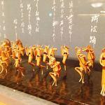 阿波郷土料理 彩 - 竹細工の阿波踊り