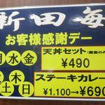 97446517 - 「新田毎」では、お客様感謝デーという事で、月水金は「天丼セット」が490円、火木土日は「ステーキカレー」が1100円から690円とお得に楽しめます!