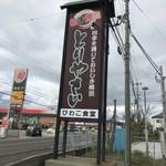 びわこ食堂 - 店舗看板