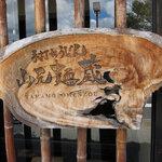 山元麺蔵 - 看板