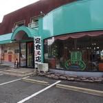 レストラン大博 - 外観その1