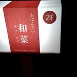 おばんざい 和菜 - 【2018.11.28(水)】店舗の看板