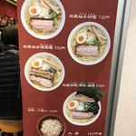97454388 - 和風柳麺と和風柚子柳麺がメニューの中心です。